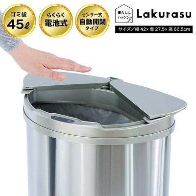 1年保証 ゴミ箱 ダストボックス 自動開閉 センサー 45L おしゃれ ふた付き 自動 自動ゴミ箱 キッチン 45リットル ニオイ漏れにくい 代引不可