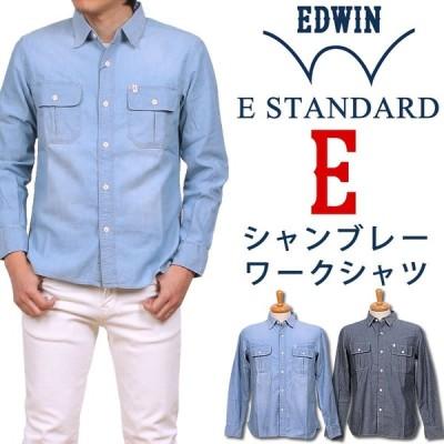 ≪M・Lサイズ≫EDWIN エドウィン E-STANDARD シャンブレー ワーク シャツ エドウイン イースタンダード ET2026