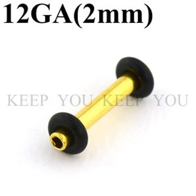 【メール便対応】チューブ ゴールド 12G(2mm) ボディーピアス サージカルステンレス アイレット 両側をゴムで固定┃