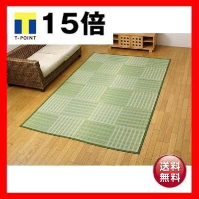 い草花ござ カーペット グリーン 江戸間3畳(約174×261cm)