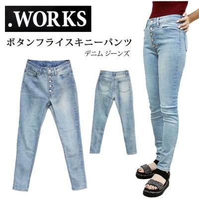 WORKS ボタンフライスキニーパンツ デニム ジーンズ ジーパン ハイウエスト ブルーボトムス Sサイズ