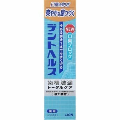 【デントヘルス 薬用ハミガキ 口臭ブロック 28g】[代引選択不可]