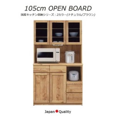 食器棚 レンジボード 幅105 完成品 ダイニングボード オープンボード おしゃれ 北欧 日本製 国産 キッチンボード 国産品 ナチュラル ブラ