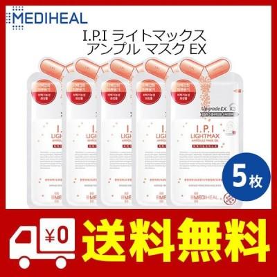 MEDIHEAL メディヒール I.P.I ライトマックス アンプル マスク EX 5枚 韓国コスメ フェイスマスク IPI スキンケア メール便 正規品 卒業式 ホワイトデー