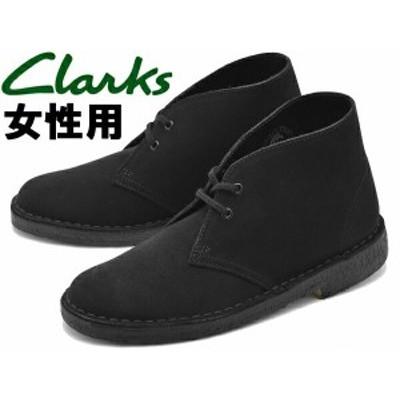 クラークス デザートブーツ 女性用 CLARKS DESERT BOOT 26138214 レディース (10132833)