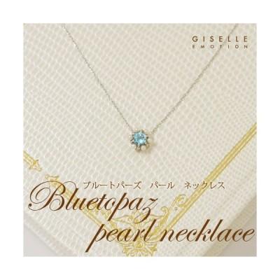 ネックレス 11月誕生石 ブルートパーズ+淡水パール 10金ネックレス