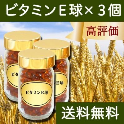 ビタミンE球90g×3個 小麦胚芽油 大豆レシチン サプリメント 送料無料