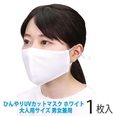 ひんやりUVカットマスク ホワイト 1枚 大人用 男女兼用 UVカット 紫外線対策 接触冷感 洗って繰り返し使える 涼感 洗濯可能 布マスク ファッションマスク
