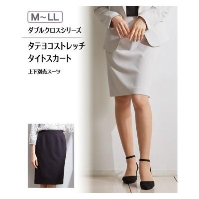スカート スカート 単品 レディース ビジネス 64-70 ストレッチ タイト スカート 上下別売 ニッセン
