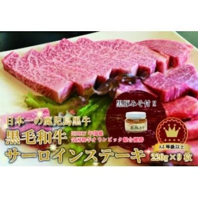 鹿児島黒牛サーロインステーキたっぷり220g×9枚(黒豚みそ付)