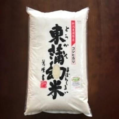 【令和2年産】コシヒカリ「東蒲幻米」10kg(ご家庭向け)