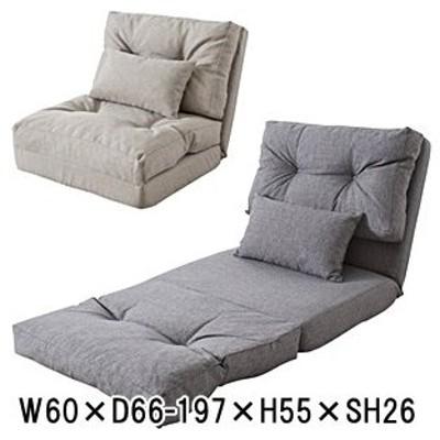 ソファー ソファーベッド/一人掛け/3スタイル リクライニング/エリス/W60 D66 H55 SH26/2色