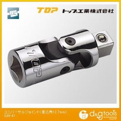 トップ工業 ユニバーサルジョイント 差込角12.7mm UN-4
