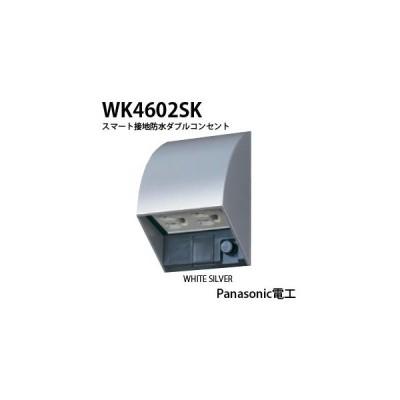 【Panasonic】スマート接地防水ダブルコンセント  WK4602SK