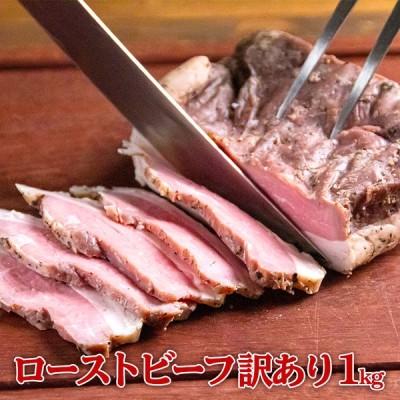 肉 ギフト 送料無 お取り寄せ グルメ 食品 2021 御歳暮 ローストビーフ オードブル ソース付 800g 以上 (約400g×2)
