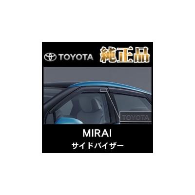 【返品・キャンセル不可】トヨタ純正品 MIRAI ミライ JPD10型 平成26/12〜 サイドバイザー(ベーシック)