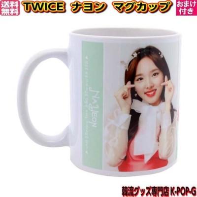 TWICE ナヨン マグカップ トゥワイス NAYEON グッズ twnm0003