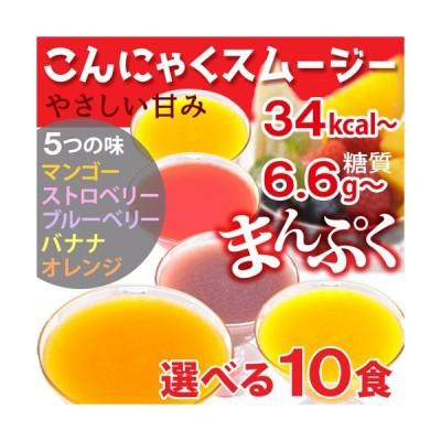 糖質制限 低糖質 低カロリー ダイエットシェイク 健康食品 スムージー シェイク こんにゃくスムージー 10食セット ドリンク ダイエット食品 ドリンク 340000-00
