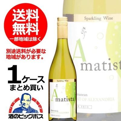 微発泡 ワイン wine 白スパークリング 送料無料 アマティスタ 5度 1ケース×12本 750ml DO.バレンシア(012) sparkling wine