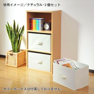 カラーボックスサイズのシンプル収納ボックス3個セット
