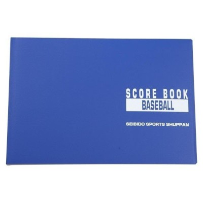 成美堂スポーツ出版 野球スコアブック 豪華版  9104