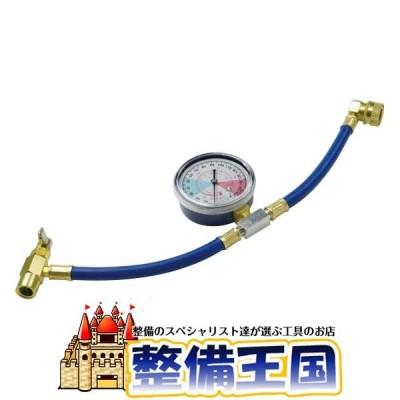メーター付ガスチャージホース LT-A1039-4