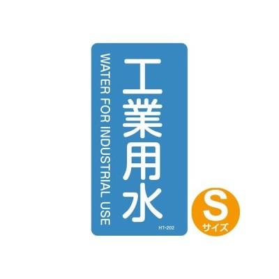 JIS配管識別アルミステッカー 水関係 「工業用水」 縦書き Sサイズ 10枚組 ( 表示シール アルミシール )