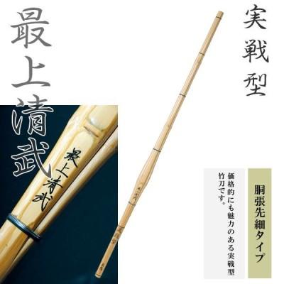 剣道 竹刀 中学生用 37 実戦型 最上清武 胴張先細タイプ 男子用 女子用