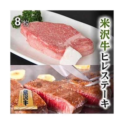 米沢牛 ギフト(A5・A4ランク)超希少部位 ヒレ ステーキ 150g×8枚