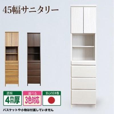 ランドリー サニタリー収納 ランドリー収納 幅45 45サニタリー 収納 衣類収納 ラック 隙間 すきま 木製 完成品 日本製
