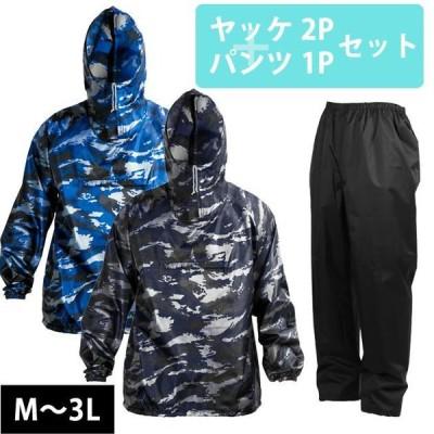 のばのば 通年作業服 カモフラバンドルヤッケ(上着2着・パンツ1着セット) VN-900