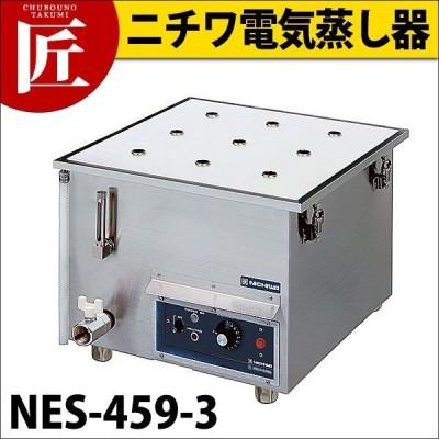 電気蒸し器 NES-459-3 (卓上タイプ)
