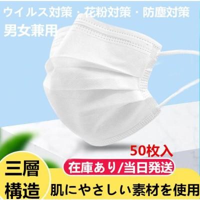 不織布マスク 当日発送 在庫あり 50枚入 即納  抗菌 大人用 使い捨てマスク イヤーループ式 3層構造 mask 風邪 飛沫感染 ウイルス MASK 男女兼用