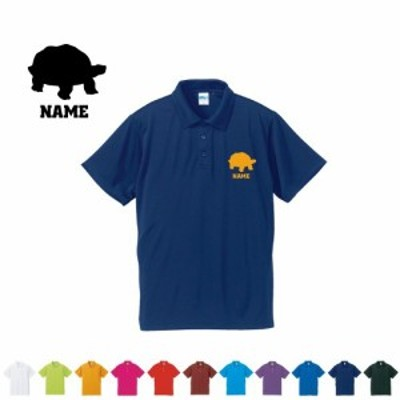 「カメ」名入れドライポロシャツ  襟付き プラクティスシャツ 運動着  ポリエステル100 紫外線防止 UVカット 亀、Turtle、爬虫類【pls-08