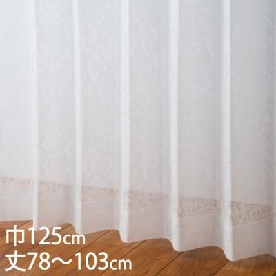 レースカーテン UVカット | カーテン レース アイボリー ウォッシャブル UVカット 巾125×丈78〜103cm TD9029 KEYUCA ケユカ