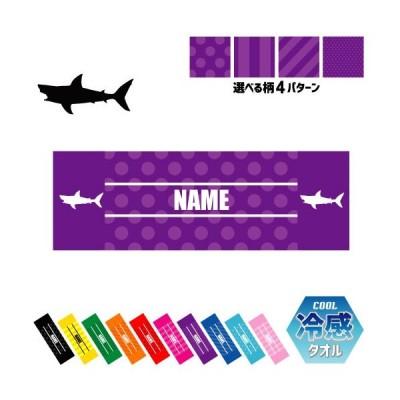 「サメ」名入れ冷感タオル 冷却タオル クールタオル 暑さ対策 熱中症対策  鮫、フカヒレ、ジョーズ、shark