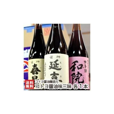 新潟の老舗醤油醸造元 コトヨ醤油味三昧セット 代表銘柄3種入り/送料無料