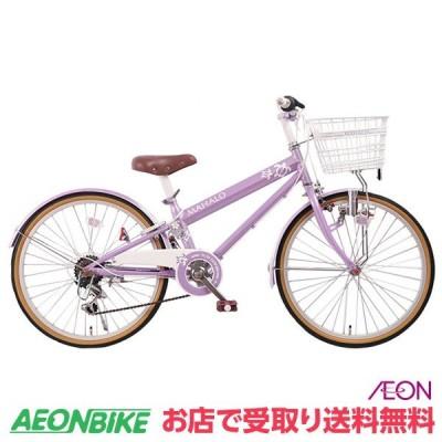 【お店受取り送料無料】マハロC パープル 外装6段変速 22型 子供用自転車