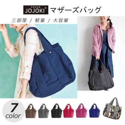 jojoki キャンバストート 三部屋 軽量 大容量 マザーズバック 3ポケット ママバッグ レディースバッグ トートバッグ キャンバストートバッグ