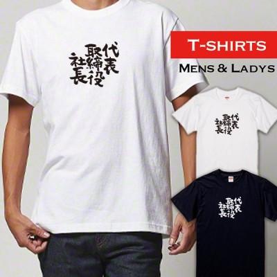 代表取締役社長 おもしろ Tシャツ ロングTシャツ パロディ プレゼント 名言 文字