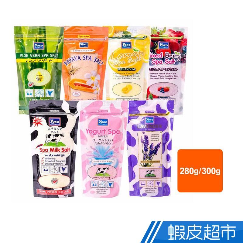優菓 YOKO 天然雙效香氛磨砂泡浴鹽 (SPA精油添加乾式袋裝) 280g/300g 現貨 蝦皮直送