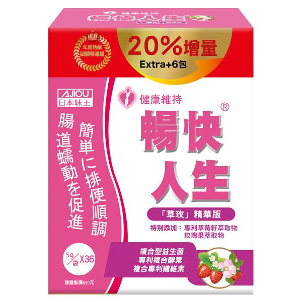AJIOU日本味王暢快人生草玫精華版36袋/盒
