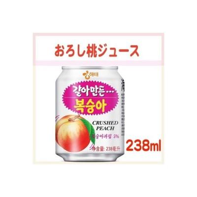 おろし桃ジュース 桃ジュース 238ml 韓国飲み物 韓国飲料 韓国ジュース