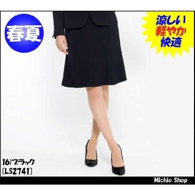 オフィス 事務服 制服 BONMAX(ボンマックス) マーメイドスカート 春夏 LS2741