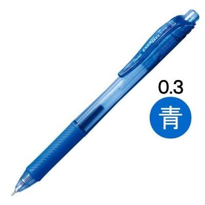 ゲルインクボールペン エナージェルエックス 0.3mm 青 3本 BLN103-C ぺんてる