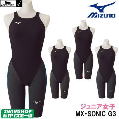 ミズノ MIZUNO 競泳水着 ジュニア女子 fina承認モデル ハーフスーツ MX・SONIC G3 SONIC LIGHT-RIBTEX 大会 選手向き 2020年秋冬限定モデル N2MG8911