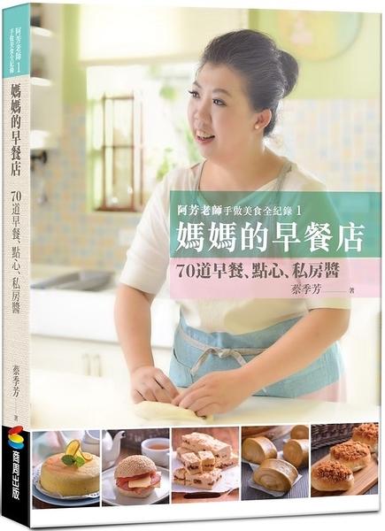 阿芳老師手做美食全紀錄:媽媽的早餐店【城邦讀書花園】