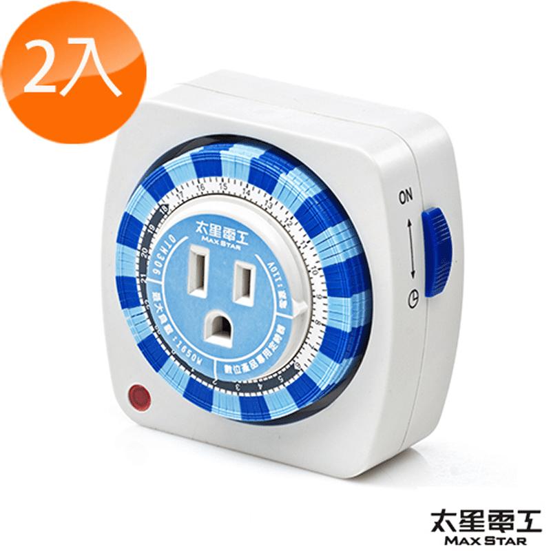 太星電工3C數位產品專用定時器OTM306