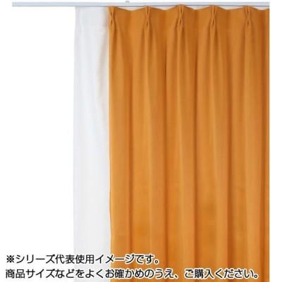 ※受注生産 防炎遮光1級カーテン オレンジ 約幅100×丈178cm 2枚組