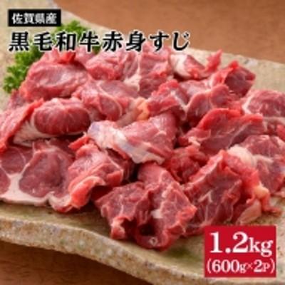 D−097.SM1c 佐賀産和牛赤身すじ1.2kg